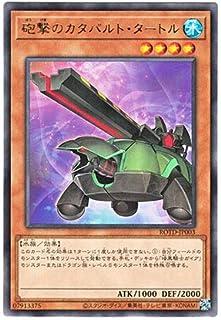 遊戯王 日本語版 ROTD-JP003 Artillery Catapult Turtle 砲撃のカタパルト・タートル (レア)