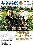キネマ旬報 2020年7月上旬特別号 2000年代(00年代)外国映画ベスト・テン No.1841