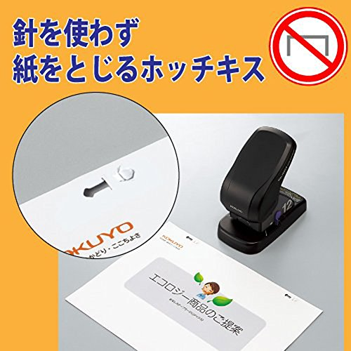 No needle stapler Kokuyo <Ha Linux></noscript> (desktop 12 sheets) SLN-MS112D (japan import) - 2