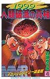 MMR-マガジンミステリー調査班-(4) MMR-マガジンミステリー調査班- (週刊少年マガジンコミックス)