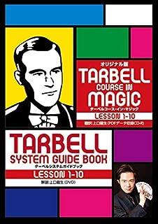 手品屋 ターベルシステム・ガイドブック LESSON1-10 [DVD] [dvd] <ターベルコースの翻訳とそれをガイドする完璧セット>手品 マジック