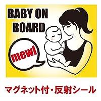 nc-smile 反射シール 赤ちゃん 乗ってます ステッカー BABY ON BOARD追突 事故防止 (マグネット付き反射A)