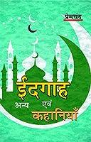 Eidgah Evam Anya Kahaniya