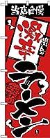 のぼり 当店自慢 激辛ラーメン H-2336 [並行輸入品]