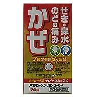 【指定第2類医薬品】 パラローンかぜEXゴールド 120錠 ×3