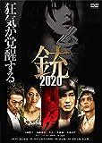 銃2020[DVD]