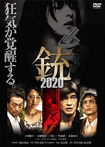 銃2020 [DVD]