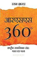 RSS 360 (Hindi): Rashtriya Swayamsevak Sangh - Parat Dar Parat