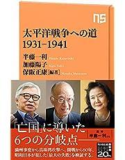太平洋戦争への道 1931-1941 (NHK出版新書 659, 659)