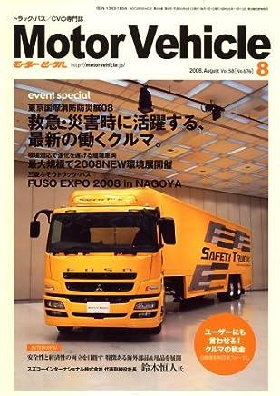 Motor Vehicle (モータービークル) 2008年 08月号 [雑誌]