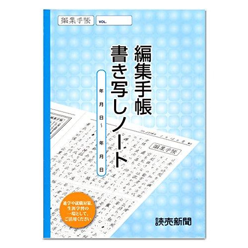 読売新聞 編集手帳 書き写しノート 新装丁版