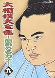 大相撲大全集〜昭和の名力士〜 九[NSDS-6915][DVD]