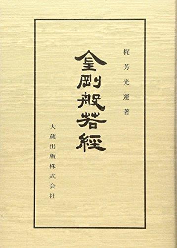 金剛般若経 (佛典講座)