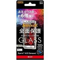 レイアウト Xperia XZ2 Compact用ガラスフィルム 3D 9H 全面保護 光沢 シルバー RT-RXZ2CORFG/CS