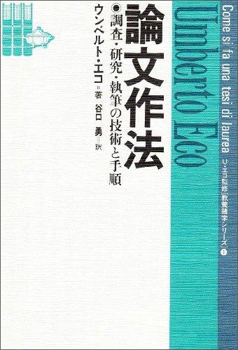 論文作法─調査・研究・執筆の技術と手順─ (教養諸学シリーズ)