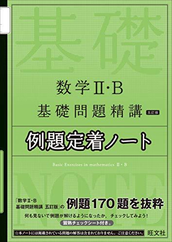 数学II・B基礎問題精講 五訂版 例題定着ノートの詳細を見る