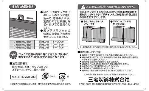 三宅製簾すだれPPグランツ60×90ブラック