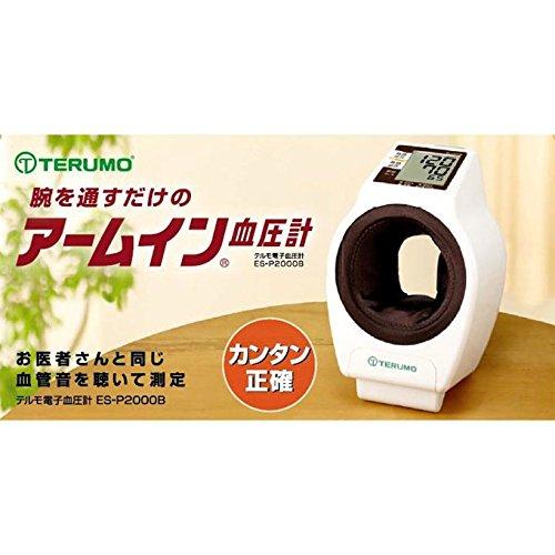 テルモ アームイン血圧計 ES-P2000B