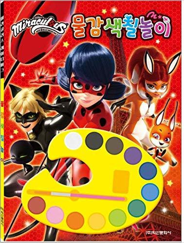 Miraculous Ladybug Paints Play Book Fun Rleax Kids Toy Art Hobby DIY Children + 1 Free Gift Giraffe Bookmark