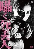 囁く死美人[DVD]