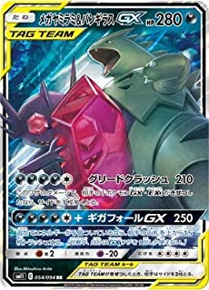 ポケモンカードゲーム/PK-SM11-054 メガヤミラミ&バンギラスGX RR