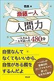 斎藤一人 人間力 一人さんと二人で語った480分(信長出版)