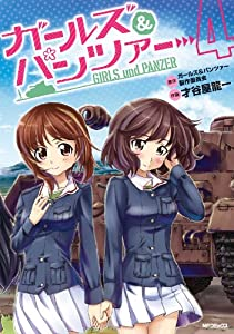 ガールズ&パンツァー 4 (MFコミックス フラッパーシリーズ)
