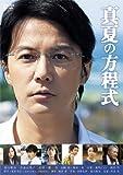 真夏の方程式 DVDスタンダード・エディション[DVD]