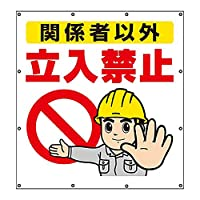【355-47】スーパーシートイラスト関係者以外立入禁止