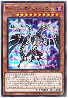 遊戯王 / Sin パラダイム・ドラゴン(ウルトラ)/ CP20-JP019 / COLLECTION PACK 2020(CP20)