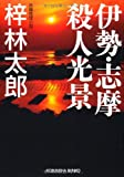 伊勢・志摩殺人光景 (光文社文庫)