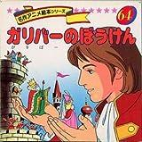 ガリバーのぼうけん (名作アニメ絵本シリーズ (64))