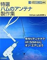 特選ハムのアンテナ製作集 (HAM TECHNICAL SERIES)