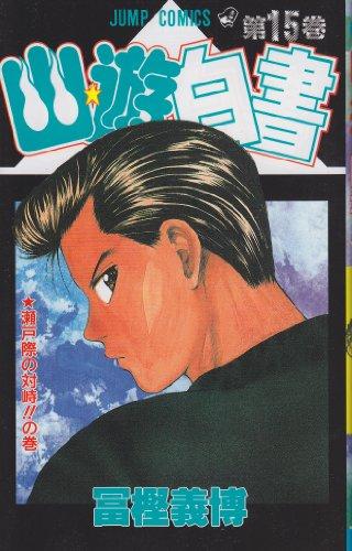 幽★遊★白書 15 (ジャンプコミックス)
