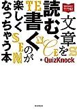QuizKnockの課外授業シリーズ(2) 文章を読む、書くのが楽しくなっちゃう本
