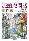 泥鰌庵閑話傑作選 (ちくま文庫)