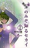 神のみぞ知るセカイ(2)【期間限定 無料お試し版】 (少年サンデーコミックス)