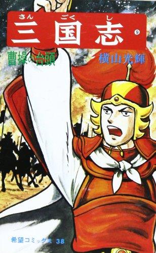 三国志 (9) 曹操の台頭 (希望コミックス (38))