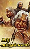 APJ Abdul Kalam Biography in Tamil (Tamil Edition)