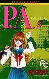 P.A.(8) (フラワーコミックス)