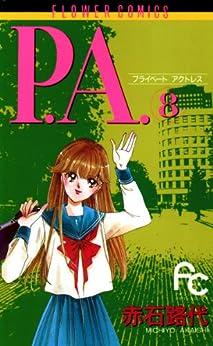 [赤石路代]のP.A.(8) (フラワーコミックス)