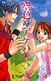 空色アゲハ(1) (フラワーコミックス)