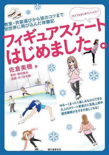 フィギュアスケートはじめました。: 大人でもはじめていいんだ! 教室・衣装選びから技のコツまで別世界に飛び込んだ体験記