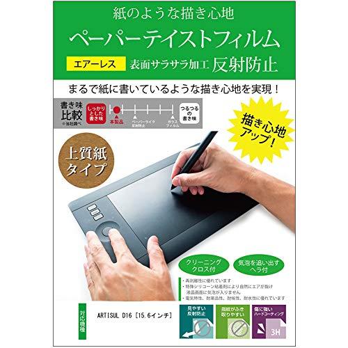 メディアカバーマーケットXP-Pen Artist 22R Pro [21.5インチ(1920x1080)] 機種用 紙のような書き心地 液晶保護 フィルム 日本製 反射防止 指紋防止 ペンタブレット