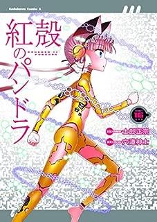 紅殻のパンドラ コミック 1-16巻セット