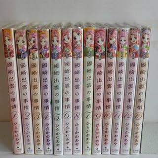 國崎出雲の事情 コミック 1-13巻セット (少年サンデーコミックス)