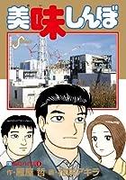 美味しんぼ (110) (ビッグコミックス)