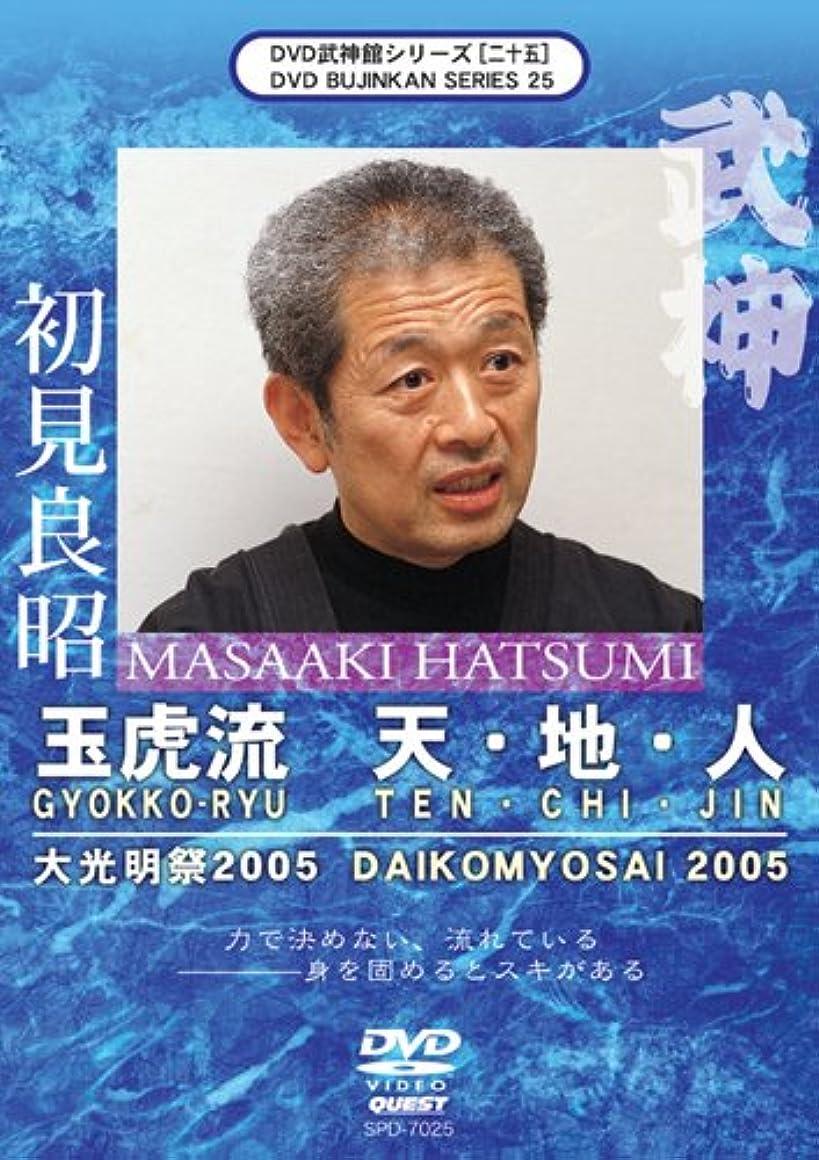 致死前宿武神館シリーズ[二十五] 大光明祭 2005 [DVD]