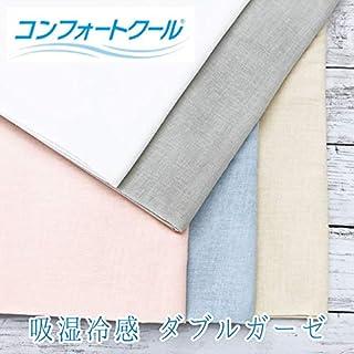 日本製 吸湿涼感 コンフォートクール 幅広 ダブルガーゼ 生地 布 コットン100% (【1】ナチュラルホワイト 生地幅142cm×1m)ひんやり夏マスクに 商用利用可