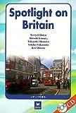 イギリスを探る―Spotlight on Britain